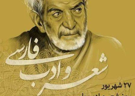۲۷ شهریور؛ روز شعر و ادب پارسی و روز بزرگداشت استاد شهریار