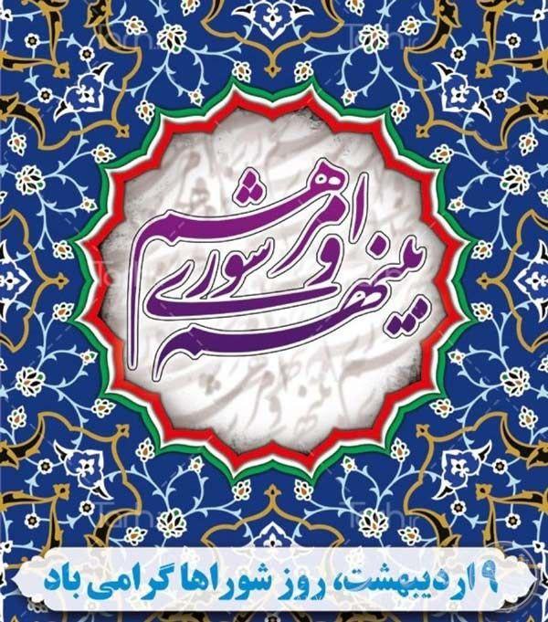 تبریک نهم اردیبهشت ,سالروز تاسیس نهاد شورای اسلامی