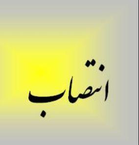 انتصابات جدید در شورای اسلامی شهر سلماس
