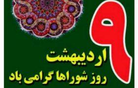 پیام تبریک شهردار سلماس بمناسبت روز شوراها